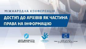 До 14 листопада – реєстрація на конференцію «Доступ до архівів як частина права на інформацію»
