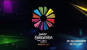Під час дитячого «Євробачення-2017» можна буде голосувати за представника своєї країни