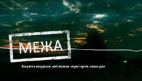 Фільм «Межа» отримав гран-прі на кінофестивалі у Франції