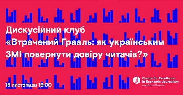 16 листопада – дискусія «Втрачений Грааль: як українським ЗМІ повернути довіру читачів?»