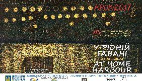 23-26 листопада у київському Будинку кіно - ХXIV Міжнародний фестиваль анімаційних фільмів «КРОК–2017: У рідній гавані»