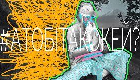 Molodiya Festival оголосив новий конкурс соціальної реклами проти дискримінації