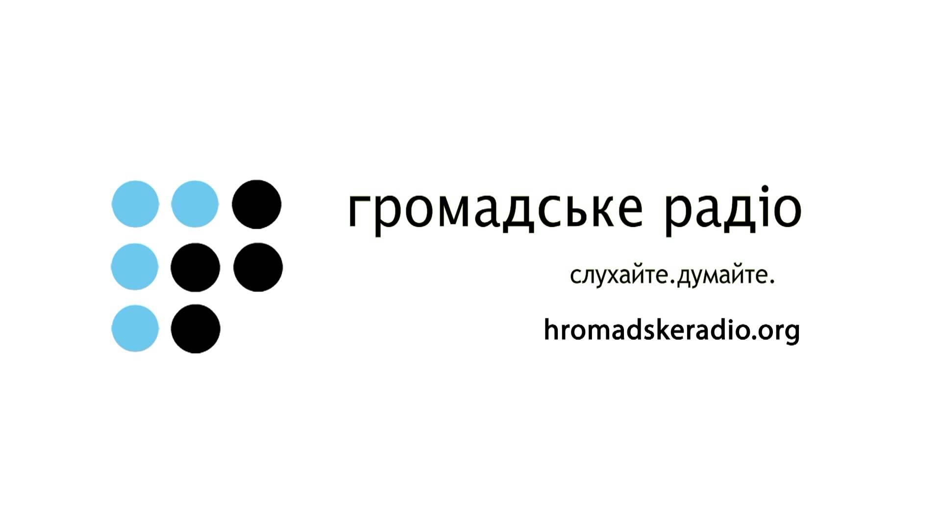 За рік «Громадське радіо» зібрало на розвиток  450 тис грн