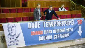 У Верховній Раді пройшла акція з вимогою покарати замовників вбивства журналіста Василя Сергієнка