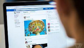 Соцмережа Facebook запустила технологію «Індикатор довіри» для визначення надійних ЗМІ
