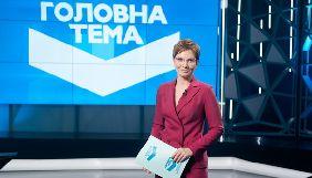 «Головна тема» виходитиме на каналі «Україна» щонеділі