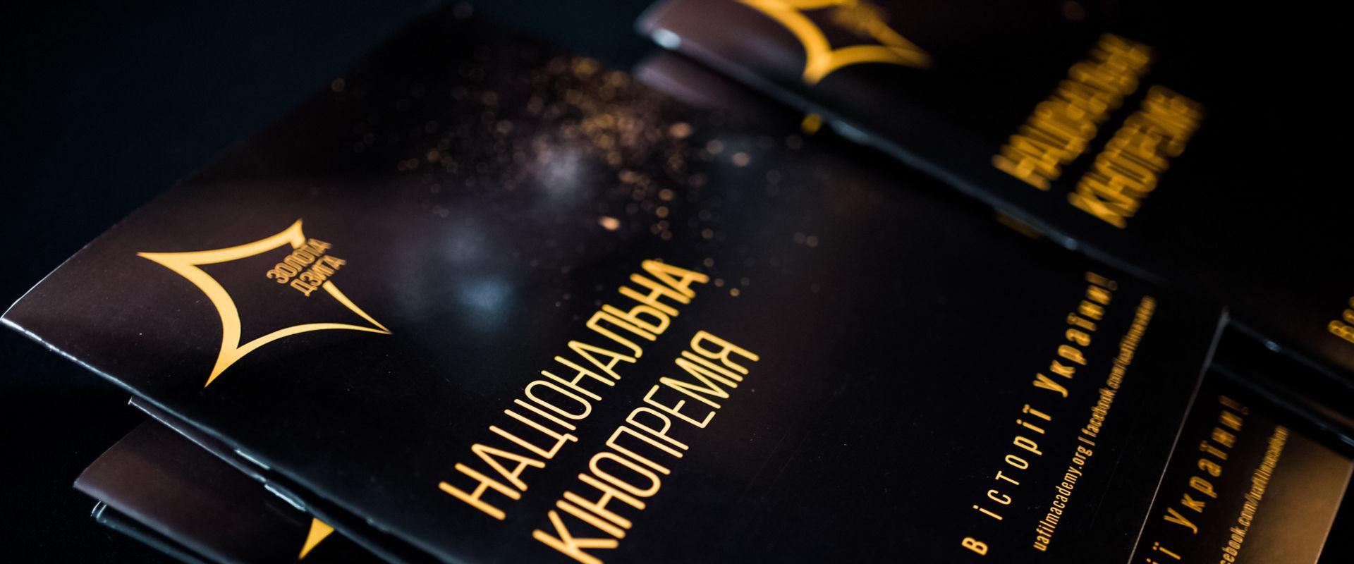 Українська кіноакадемія приймає заявки на участь фільмів у боротьбі за Другу Національну кінопремію «Золота Дзиґа»