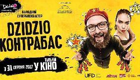 Фільм «Dzidzio Контрабас» продано в Китай