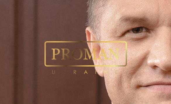 Медіахолдинг Proman провів ребрендинг свого видання та створив онлайн-журнал