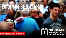 Чернівецьке громадське телебачення Infokey запускає другий сезон проекту «Реформи зблизька»