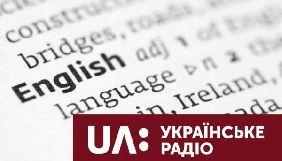«Українське радіо» запустило щоденні англомовні програми, які виходять в Україні та США