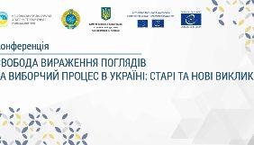 До 26 листопада – реєстрація на міжнародну конференцію «Свобода вираження поглядів та виборчий процес в Україні: старі та нові виклики»