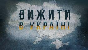 Названо дату прем'єри екопроекту телеканалу ZIK «Вижити в Україні»