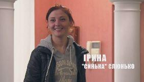 На реаліті Нового каналу повернулася «пацанка» Ірина Слюнько