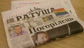 Львівська міськрада перевірить фінанси газети «Ратуша» за чотири роки