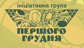 Група «Першого грудня» закликала не використовувати силовиків і суди у політичній боротьбі