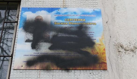 УЗапоріжжі понівечили пам'ятну табличку Герою України