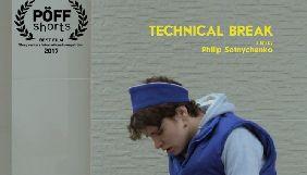 Український короткометражний фільм «Технічна перерва» переміг на Талліннському міжнародному кінофестивалі