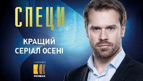 «Україна» розпочала роботу над другим сезоном детективу «Специ»