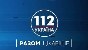 Лидер информационного эфира страны телеканал «112 Украина» отмечает свое четырехлетие