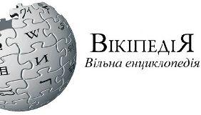 Україномовна Вікіпедія містить 750 тис. статей