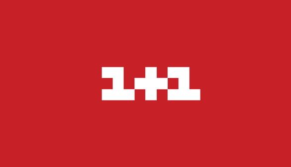 В «1+1 медіа» заявляють, що не мають інформації щодо призначення податкової перевірки «1+1 продакшн»