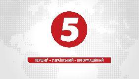 5 канал знайшов заміну Ользі Сніцарчук і Тетяні Даниленко в редакційній раді