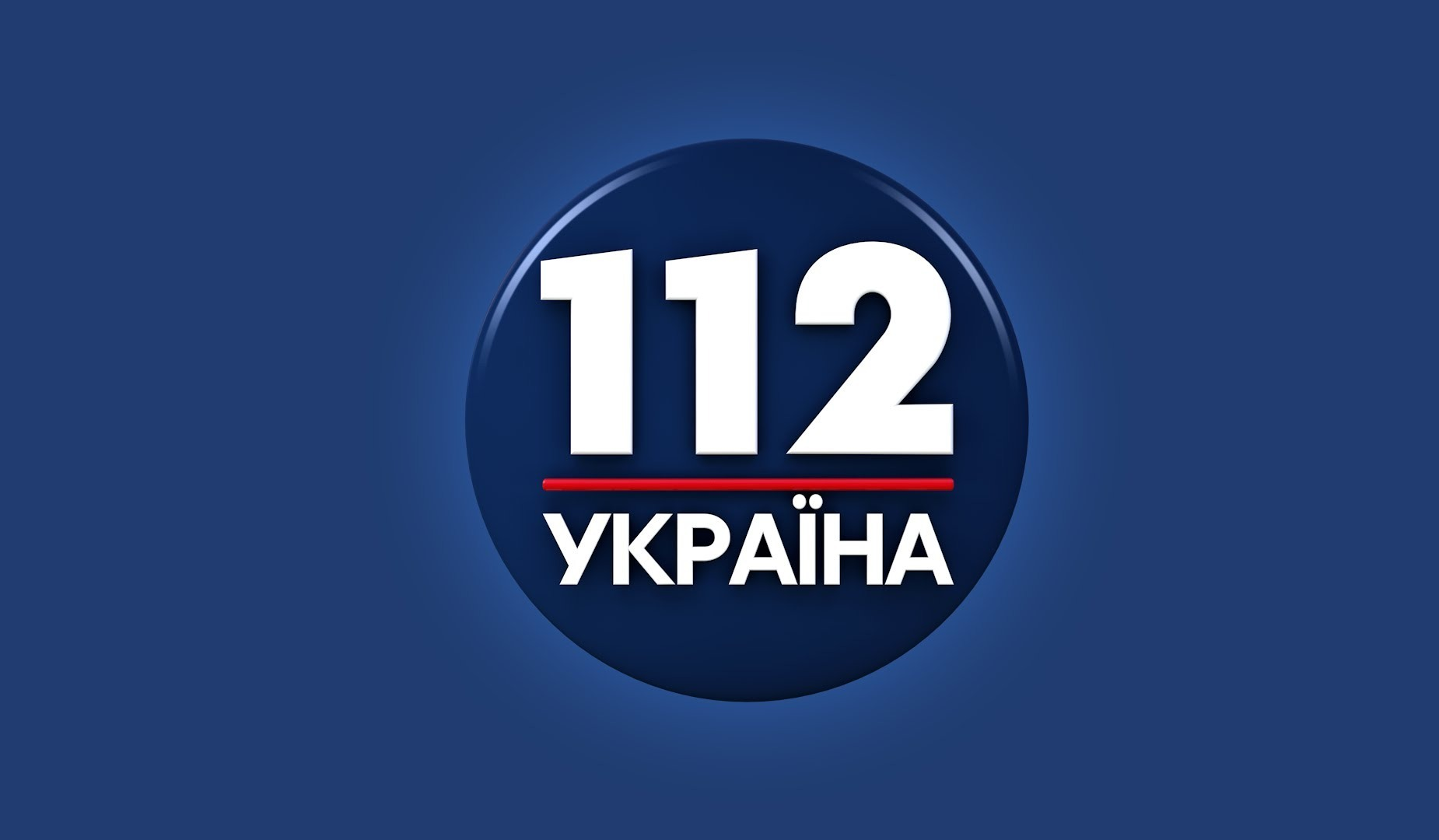 Нацрада вже 28 разів відмовила групі компаній «112 Україна» в об'єднанні в один загальнонаціональний канал