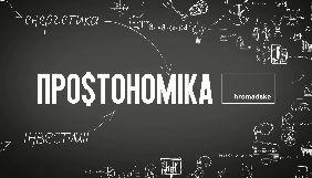 На Громадському стартував проект «Простономіка», покликаний стати для глядачів економічним лікнепом