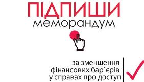 Громадські організації надіслали до Ради проект закону щодо доступу