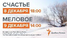 """8 та 9 грудня – виїзні ефіри «Радіо """"Донбас.Реалії""""» у Щасті та Міловому"""