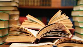 Уряд додав 50 млн грн на «Українську книгу» в проекті держбюджету-2018