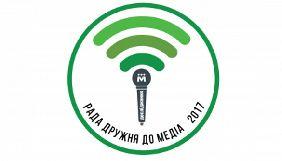 Харківська міськрада розробляє нові правила акредитації представників ЗМІ