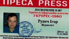 Ukrpress.info скасувало редакційне посвідчення позаштатному журналісту Ігорю Рудичу