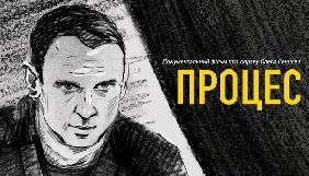 У Росії вперше показали фільм про Олега Сенцова