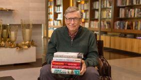 Білл Гейтс назвав свої 5 улюблених книжок 2017-го року