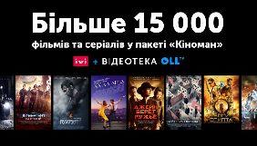 Oll.tv починає співпрацю з міжнародним онлайн-кінотеатром Ivi