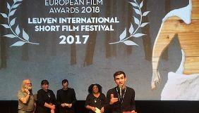 Кінофестиваль у Льовені номінував українську короткометражку на приз EFA