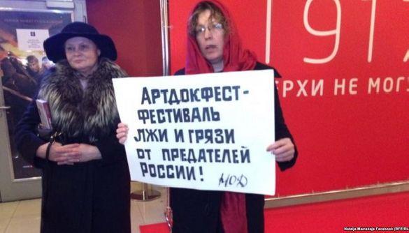 У Москві невідомі особи зірвали показ документального фільму про війну на Донбасі (ОНОВЛЕНО)