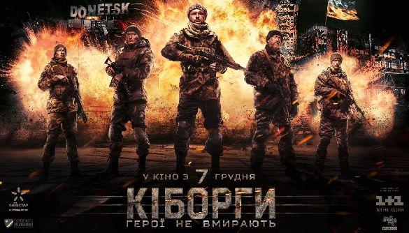 Фільм «Кіборги» за перший вікенд показу зібрав більше 8 млн грн