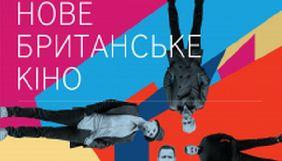 В Україні стартує фестиваль «Нове британське кіно»