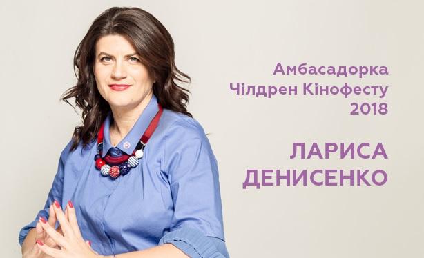 Письменницю, правозахисницю і радіоведучу Ларису Денисенко обрано послом «Чілдрен Кінофесту»-2018