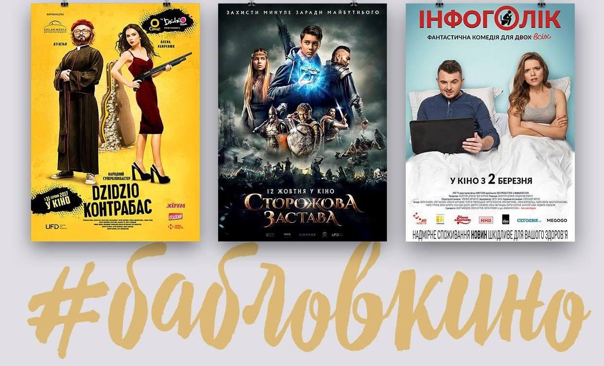 Продакт плейсмент в українському кіно: коли нарешті скресне крига?