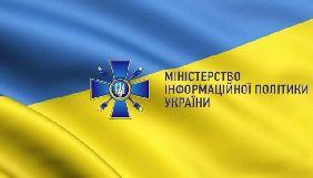 Доктрину інформаційної політики України обговорили члени Студентської ради при Мінінформполітики