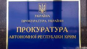 Оголошено в розшук екс-співробітника прокуратури, який брав участь у процесі проти Умерова й Семени