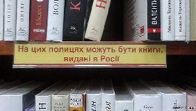 Кириленко повідомив про штрафи за нелегальне розповсюдження російських книжок
