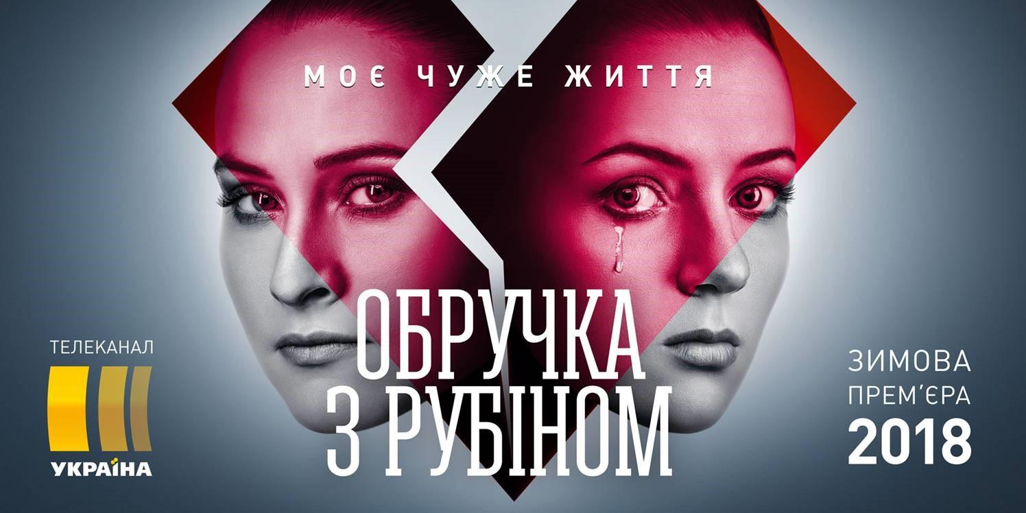 95-серійну мелодраму «Обручка з рубіном» канал «Україна» покаже у січні