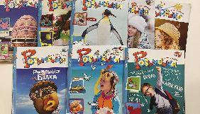 Журнал «Розумашки» став кращим періодичним виданням для дітей