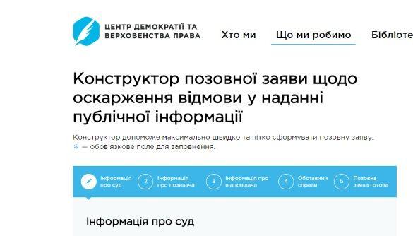 ЦЕДЕМ запустив онлайн-конструктор для написання судових позовів