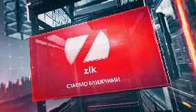 Катерина Загорій вимагає від Димінського спростування заяви каналу ZIK про спробу рейдерського захоплення